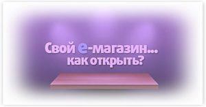 inteeu-com-internet-iagazin-kak-otkrvt